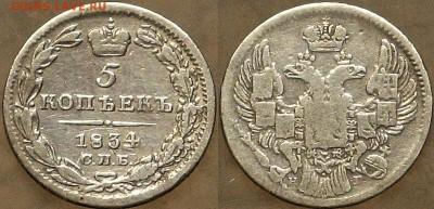 5 копеек 1834 СПБ НГ - Серебро Россия 5 копеек 1834 СПБ НГ   01-8-8