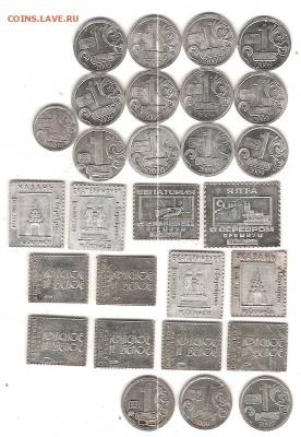 Водочные жетоны (список внутри) - Изображение 1130