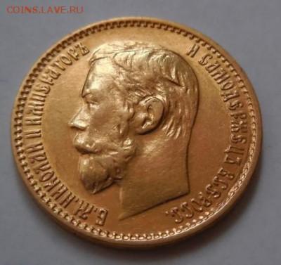 5 рублей 1899 года на подлинность. - dGb6PoYszpY