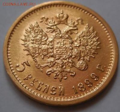 5 рублей 1899 года на подлинность. - GSvKk8yMq5s