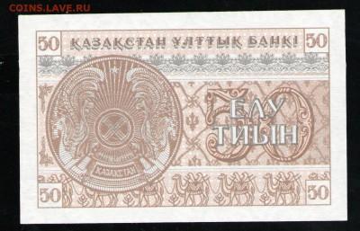 КАЗАХСТАН 50 ТИЫН 1993 АUNC - 6 001