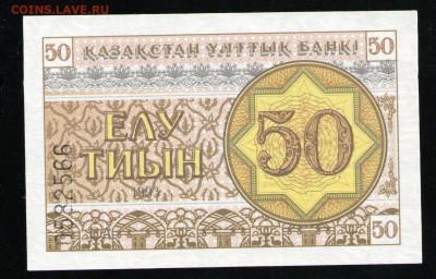 КАЗАХСТАН 50 ТИЫН 1993 АUNC - 5 001