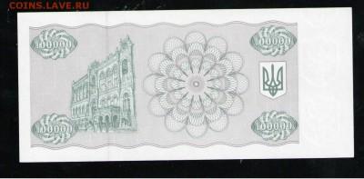УКРАИНА 100.000 КАРБОВАНЦЕВ 1994 UNC - 6