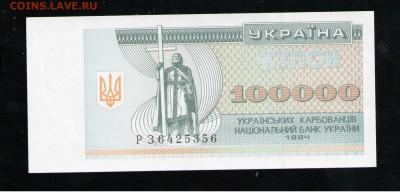 УКРАИНА 100.000 КАРБОВАНЦЕВ 1994 UNC - 5