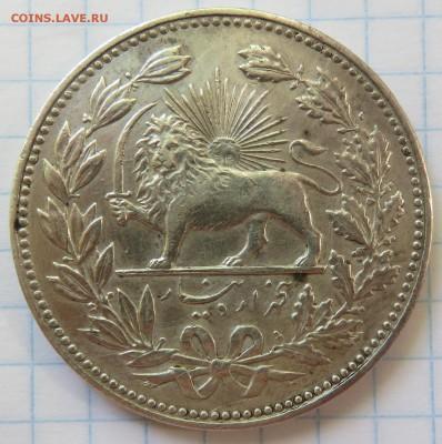 5000 динаров AH 1320 (1902) Иран - img_3742.c127eb1061198aa6107eb0bee1a7c568