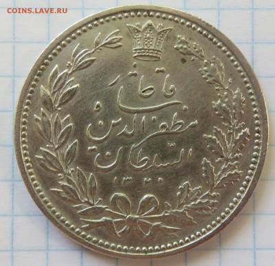 5000 динаров AH 1320 (1902) Иран - img_3743.f6126159b2d3b6409a015a0de3d50aa2