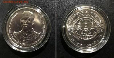 Монеты Тайланда - 20 бат 2019