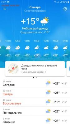 делает - прямо сейчас !!! - Screenshot_20190628-074755_Weather