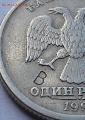 1 рубль 1998 СПМД с буквой В - 20190628_111647-1