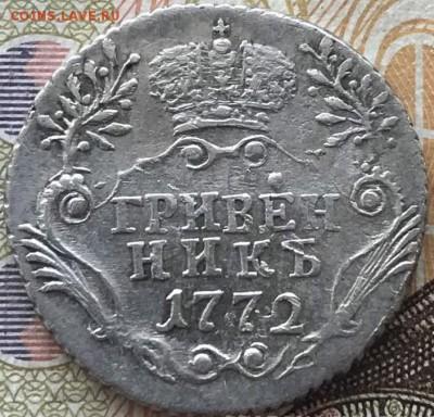 Коллекционные монеты форумчан (мелкое серебро, 5-25 коп) - IMG-bf895826f1b9fbab2fb28724192acbe5-V
