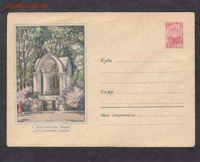 СССР 1961 ХМК г Кисловодск  парк чистый  до 01 07 - 66
