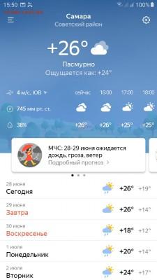 делает - прямо сейчас !!! - Screenshot_20190628-155039_Weather