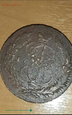 5 копеек 17...Помогите распознать год монеты. - IMG-20190628-WA0003_1