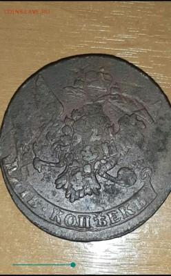 5 копеек 17...Помогите распознать год монеты. - IMG-20190628-WA0004_2