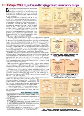 Конверты и обложки наборов 2003 СПМД - Наборы 2003 года