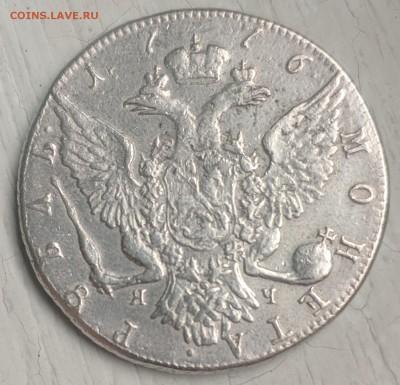 Рубль 1776 г. Подлинность - IMG_20190629_122816