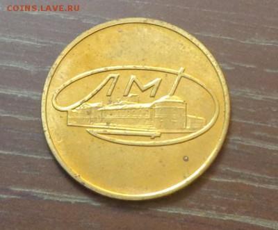 Жетон ЛМД до 5.07, 22.00 - Жетон ЛМД_1.JPG
