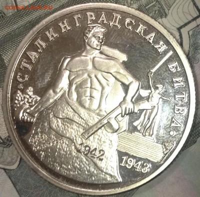 3 рубля 1993 Сталинградская битва рубчатый гурт. - image
