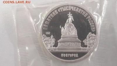 5р 1988г Новгород пруф запайка, до 04.07 - С Новгород-1