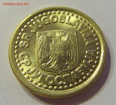 10 пара 1997 Югославия №2 05.07.2019 22:00 МСК - CIMG4280.JPG