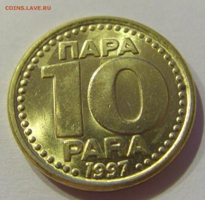 10 пара 1997 Югославия №2 05.07.2019 22:00 МСК - CIMG4278.JPG