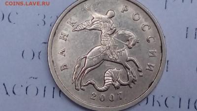 Подскажите пожалуйста еще по одной монете. 5 копеек 2007г М - 4UeUcCr6Obg