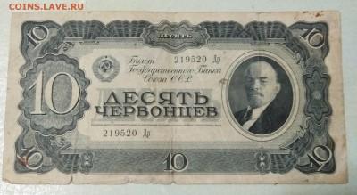 10червонцев 1937г - IMG_20190629_204807