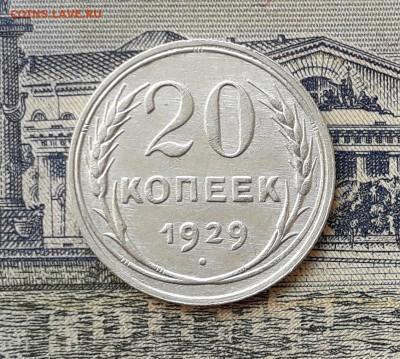 20 копеек 1929 до 02-07-2019 до 22-00 по Москве - 20 29 Р
