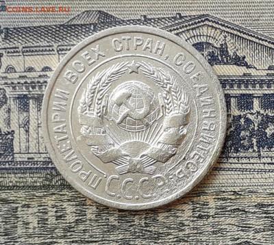 20 копеек 1925 до 02-07-2019 до 22-00 по Москве - 20 25 А