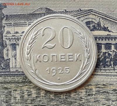 20 копеек 1925 до 02-07-2019 до 22-00 по Москве - 20 25 Р