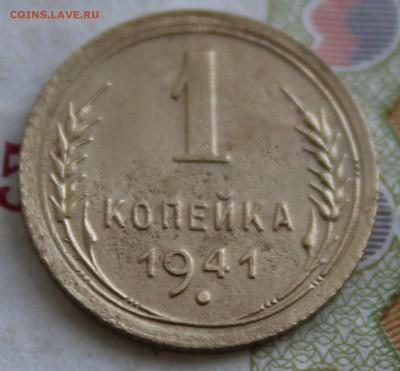 1 коп 1941 год  До 06 07 19 в 22 00 по Мск - Изображение 053