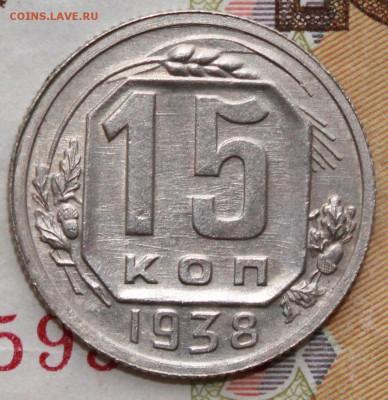 15 коп 1938 год До 06 07 19 в 22 00 по Мск - Изображение 068