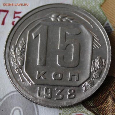 15 коп 1938 год До 06 07 19 в 22 00 по Мск - Изображение 063