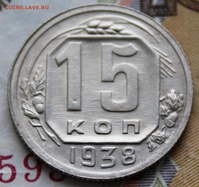 15 коп 1938 год До 06 07 19 в 22 00 по Мск - Изображение 065