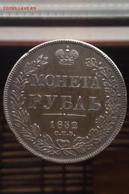 рубль 1832 определение подленности - 1