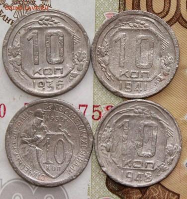 10 коп 1941,36,32,48 год До 06 07 19 в 22 00 по Мск - 13