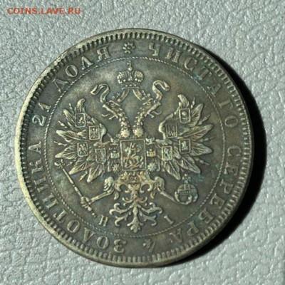 Подлинность Рубль 1877 год - 10.29.33