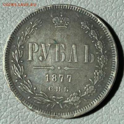 Подлинность Рубль 1877 год - 30 at 10.29.43