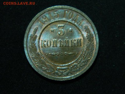 Коллекционные монеты форумчан (медные монеты) - DSCN0715.JPG