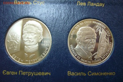 2 гривны 2008 пара - Симоненко Петрушевич - 05-07-19 - 23-10 - P2140024.JPG