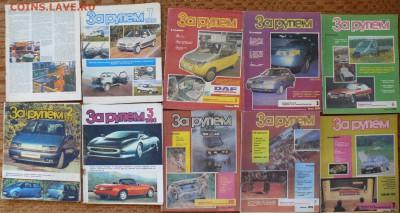 """10 журналов """"За рулем"""" начала 90-х  с 1 руб - P1800644.JPG"""