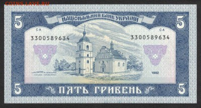 Украина 5 гривен 1992 (Ющенко) unc 08.07.19. 22:00 мск - 1