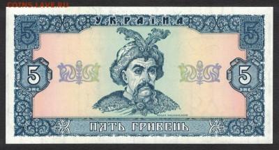Украина 5 гривен 1992 (Ющенко) unc 08.07.19. 22:00 мск - 2
