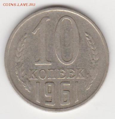 10коп 1961г шт.1.12 до 07.07.19г - 003