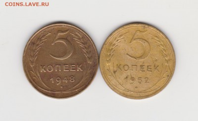 5коп 1948 и 1952г до 07.07.19г - 001
