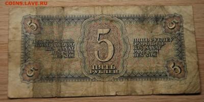 5 рублей 1938, одна литера З , 06.07.19 (21.30) - DSC_1808.JPG