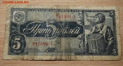 5 рублей 1938, одна литера З , 06.07.19 (21.30) - DSC_1807.JPG