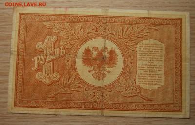 Северная Россия,1 рубль 1919, 06.07.19 (21.30) - DSC_1441.JPG