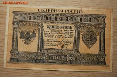 Северная Россия,1 рубль 1919, 06.07.19 (21.30) - DSC_1440.JPG