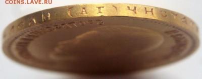 10 руб. 1899 г. АГ до 22-00.05.07.19 г. мск - P1430238.JPG